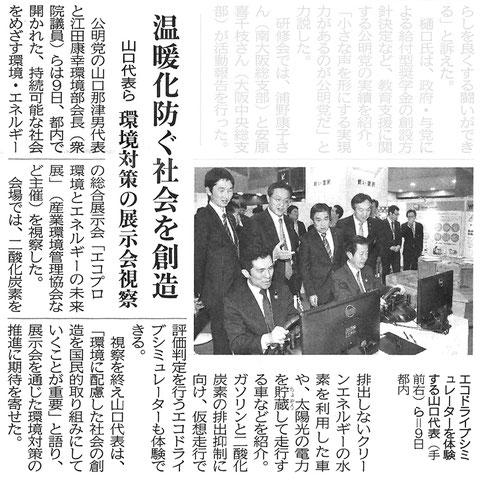 ©公明新聞 2016年12月11日掲載