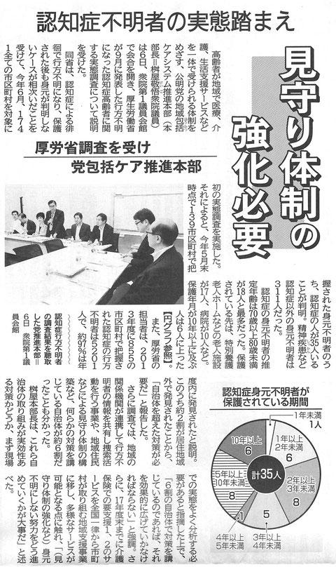 ©公明新聞 2014年10月7日掲載