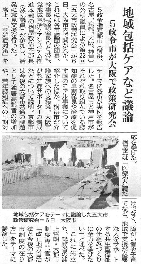 ©公明新聞 2014年8月7日掲載