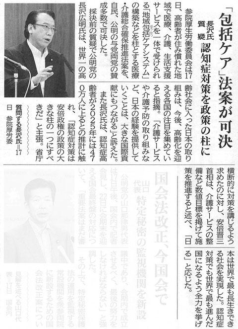 ©公明新聞 2014年6月18日掲載