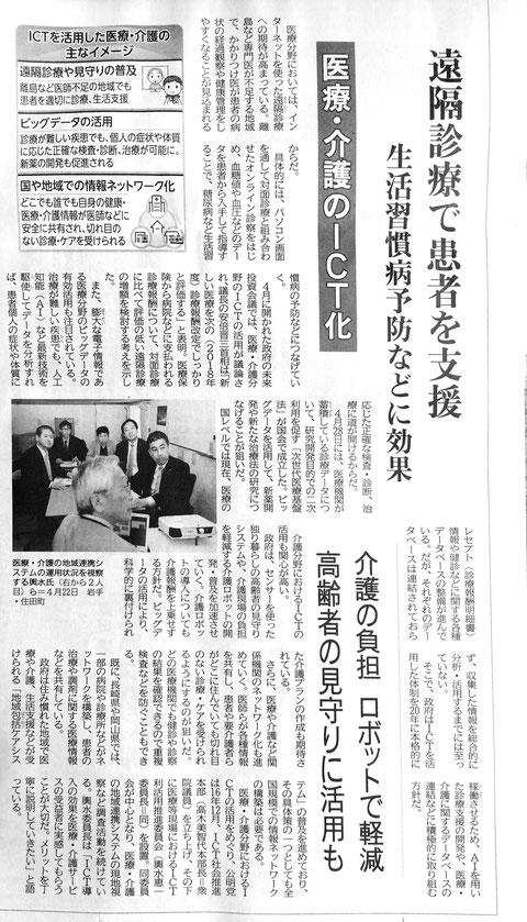 ©公明新聞 2017年5月10日掲載