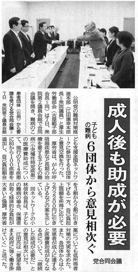 ©公明新聞 2013年11月8日掲載
