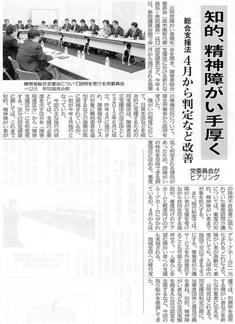 ©公明新聞 2014年2月13日掲載