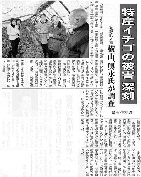 ©公明新聞 2014年2月21日掲載