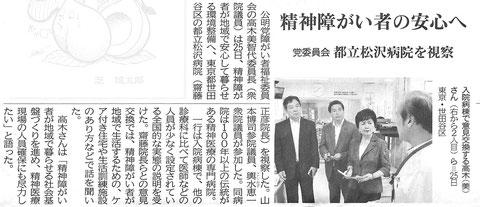©公明新聞 2014年8月26日掲載