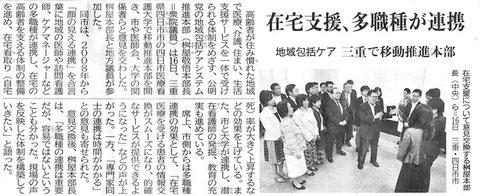 ©公明新聞 2014年5月17日掲載