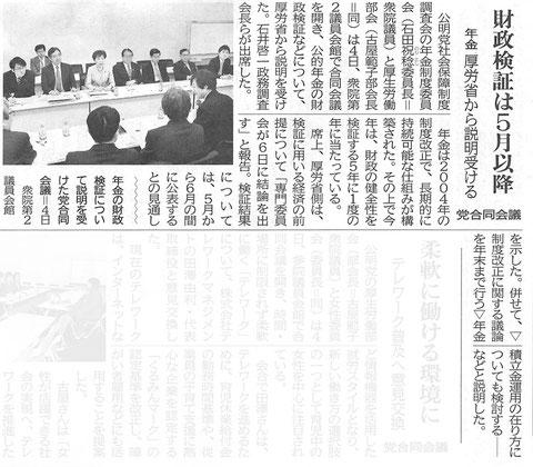 ©公明新聞 2014年3月5日掲載