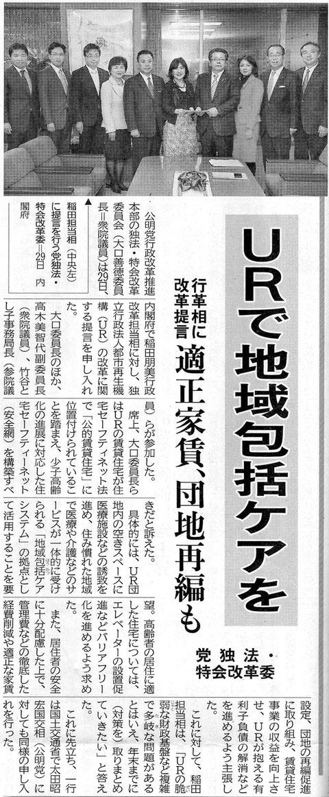 ©公明新聞 2013年11月30日掲載