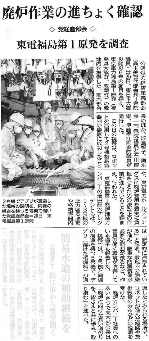 ©公明新聞 2017年2月21日掲載