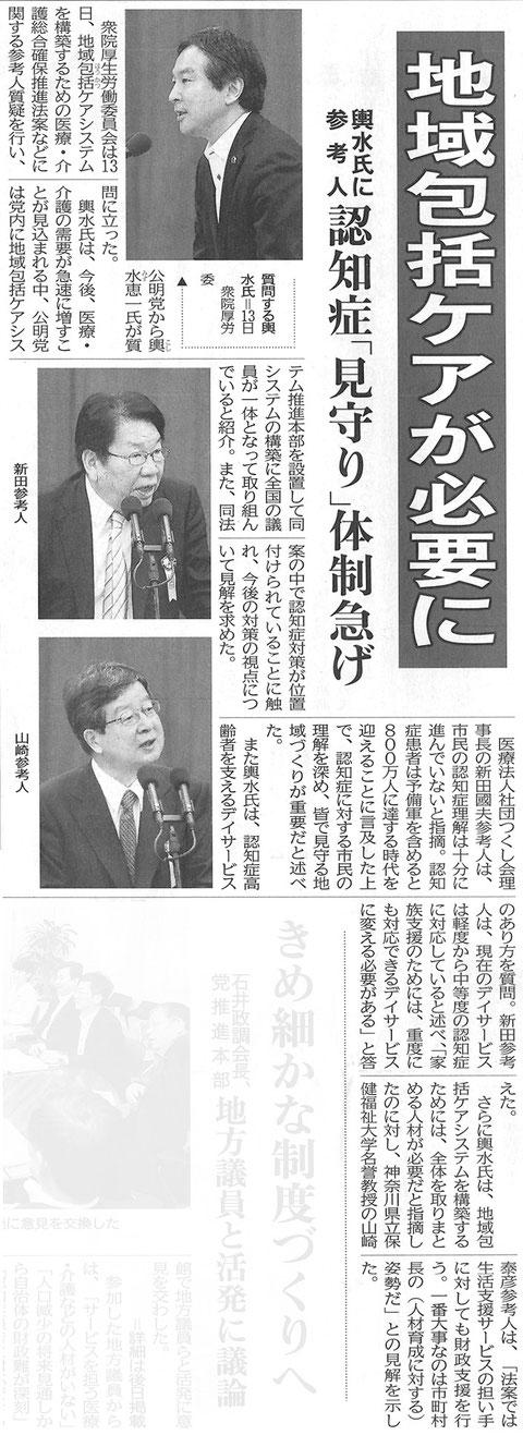 ©公明新聞 2014年5月14日掲載