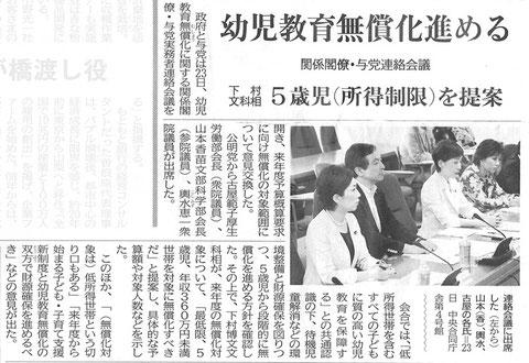 ©公明新聞 2014年7月24日掲載