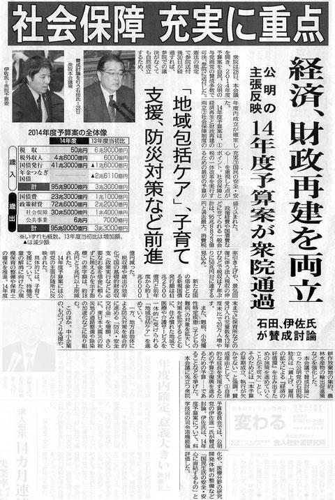 ©公明新聞 2014年3月1日掲載