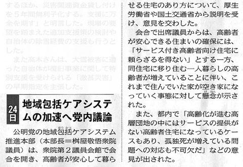 ©公明新聞 2014年3月2日掲載