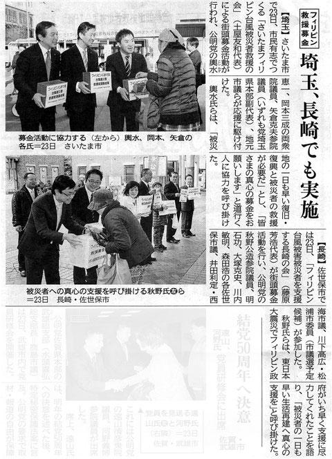 ©公明新聞 2013年11月24日掲載