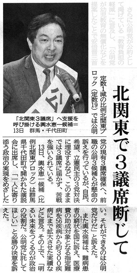 ©公明新聞 2017年10月14日掲載