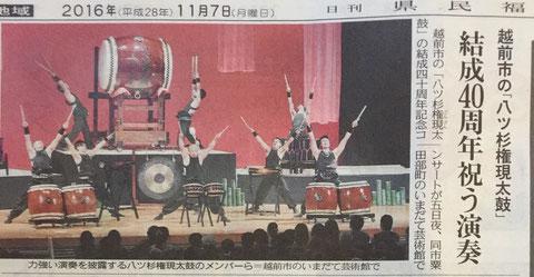 新聞(日刊県民福井)にも載りました\(^o^)/♪