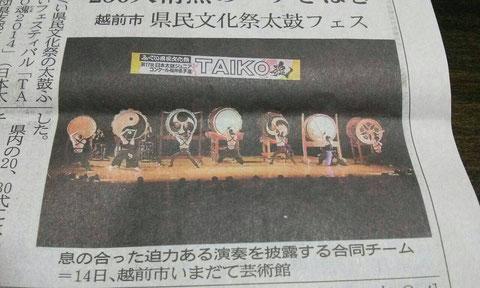 なんと、オープニングの写真が福井新聞に載りました!!!我ながら、かっこいい!!!