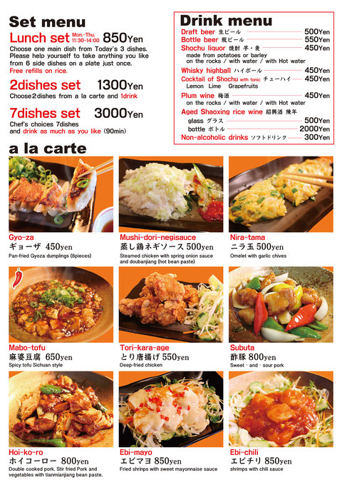 a la carte drink set menu English