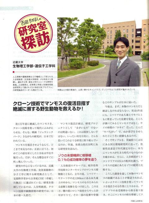 吉田たかよし研究室探訪