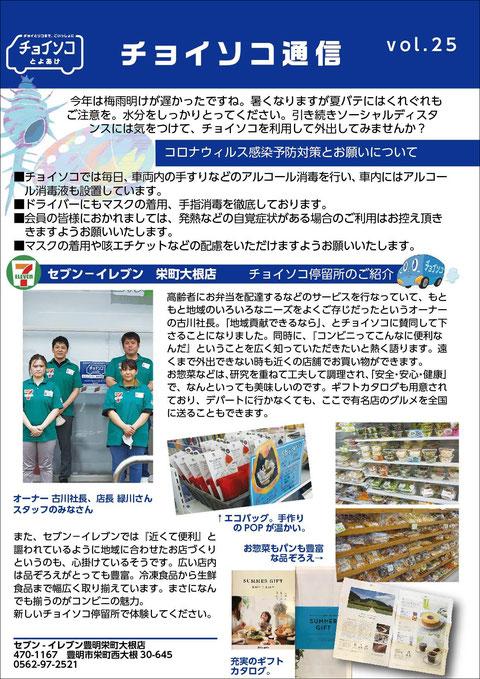 チョイソコ通信 Vol.25