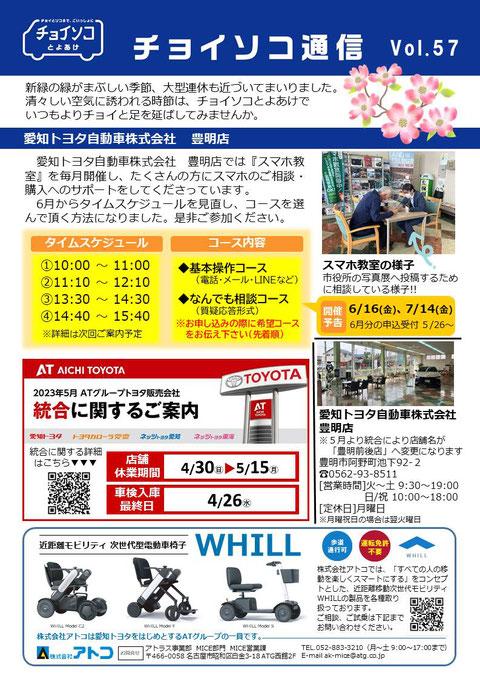 チョイソコ通信 Vol.27