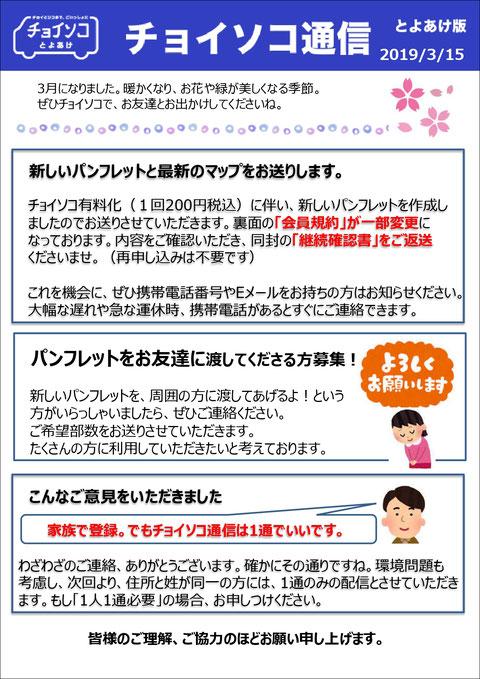 チョイソコ通信 Vol.10