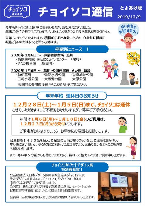 チョイソコ通信 Vol.17