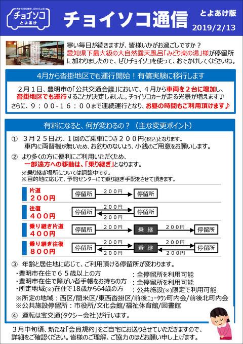 チョイソコ通信 Vol.9