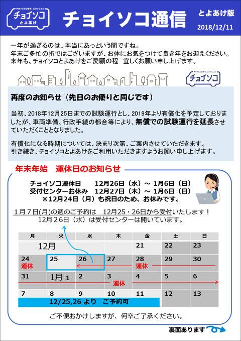 チョイソコ通信 Vol.7