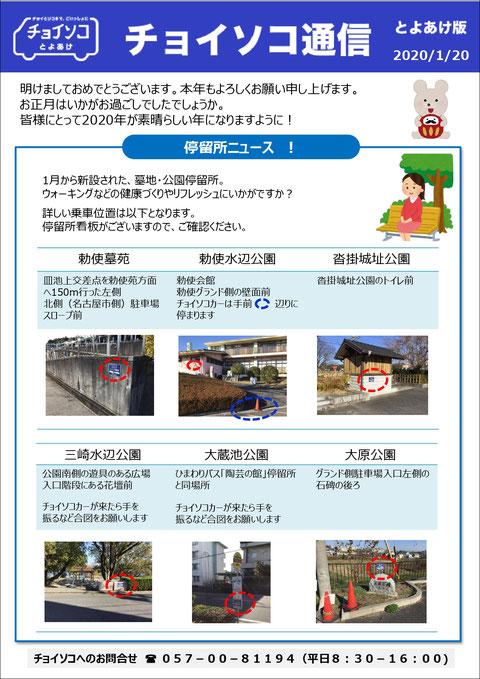 チョイソコ通信 Vol.18