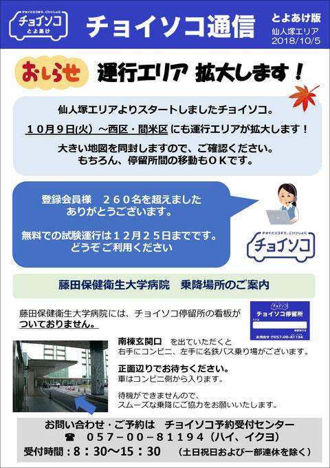 チョイソコ通信 Vol.5