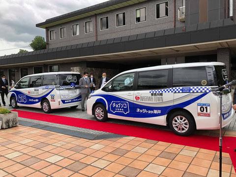 チョイソコいながわ 兵庫県猪名川町の大島地区、阿古谷・松尾台地区を2台で運行