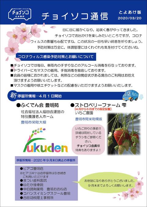 チョイソコ通信 Vol.20