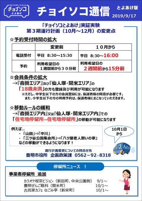 チョイソコ通信 Vol.15