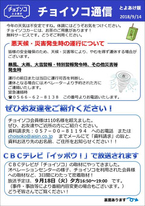 チョイソコ通信 Vol.3