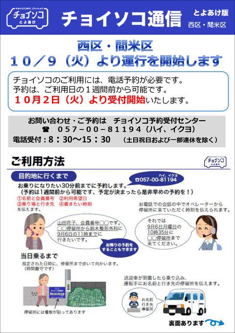 チョイソコ通信 Vol.4