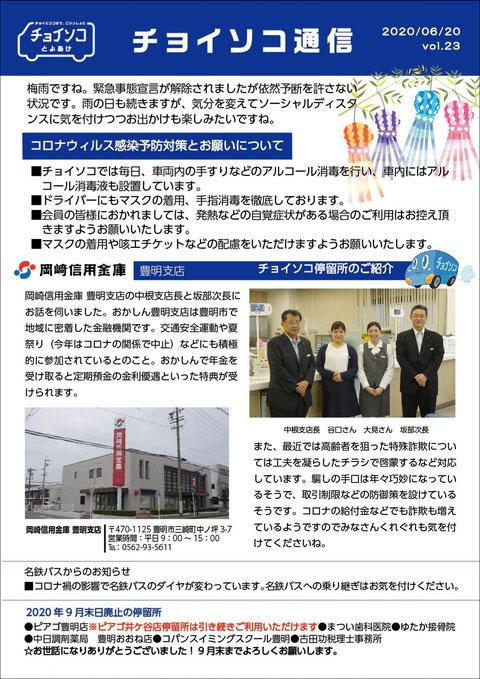 チョイソコ通信 Vol.23