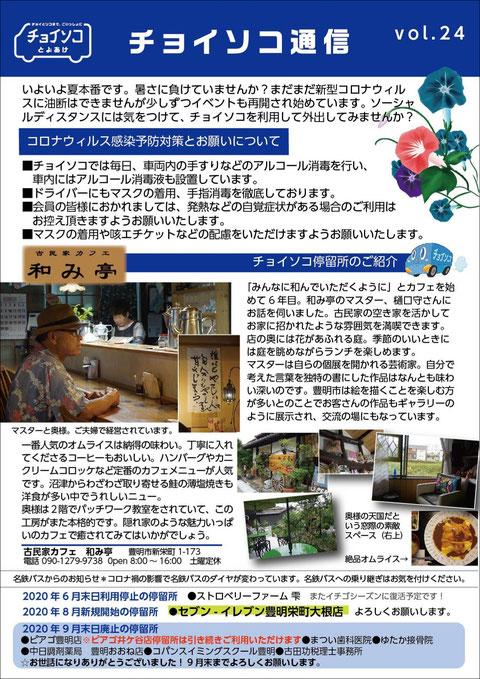 チョイソコ通信 Vol.24