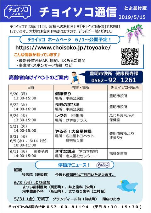 チョイソコ通信 Vol.12