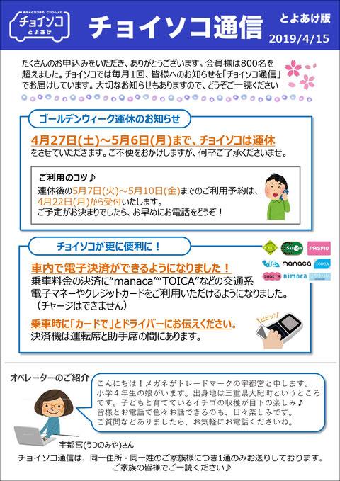 チョイソコ通信 Vol.11