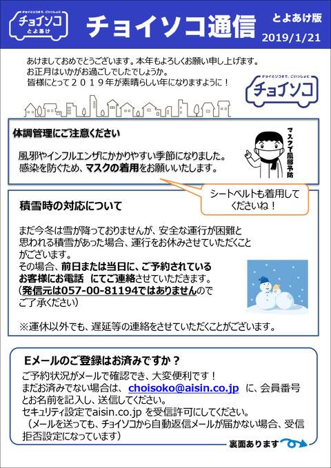 チョイソコ通信 Vol.8