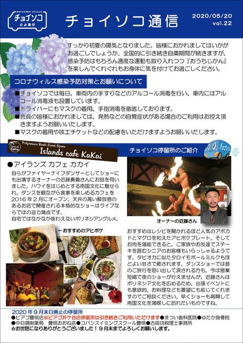 チョイソコ通信 Vol.22