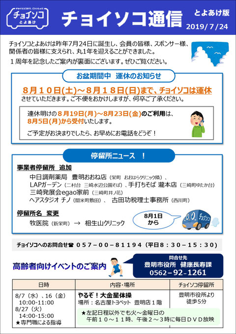 チョイソコ通信 Vol.14