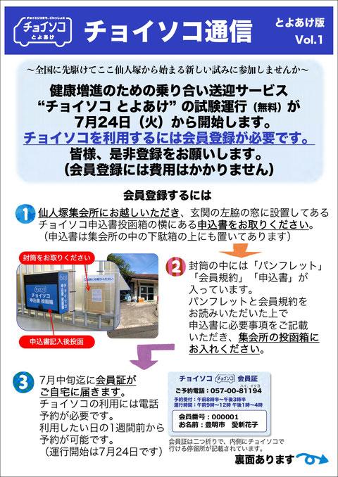 チョイソコ通信 Vol.1