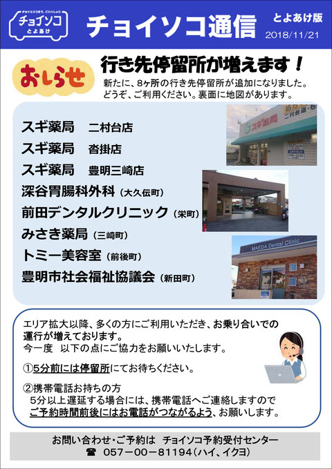 チョイソコ通信 Vol.6