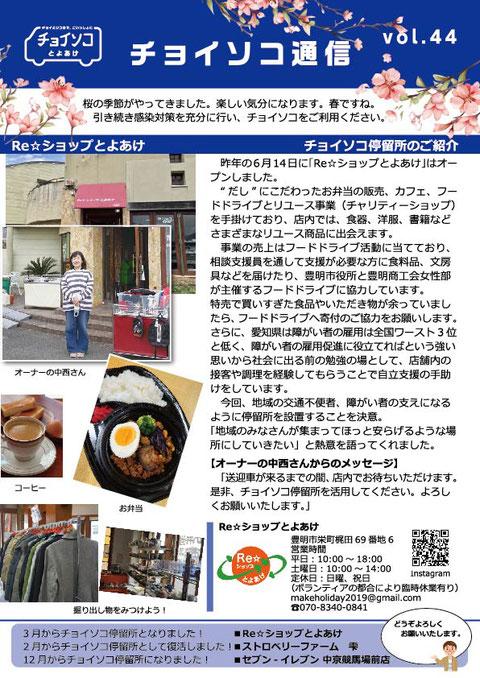 チョイソコ通信 Vol.26
