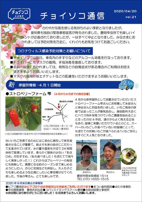チョイソコ通信 Vol.21