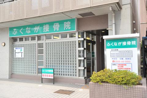 春日井市接骨院ロゴリニューアル外観看板シュミレーションパース歪み補正元写真