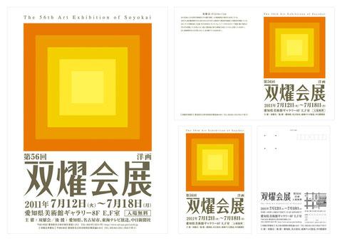 双燿会展2011in愛知県美術館