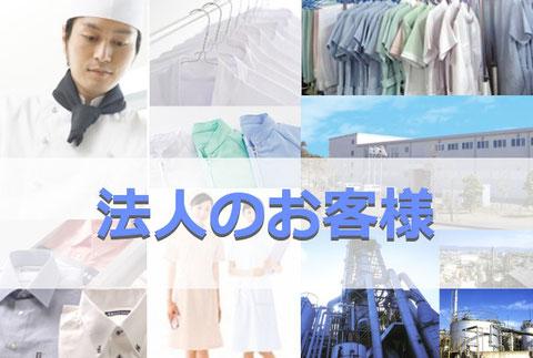 京都 亀岡の作業服、白衣クリーニング